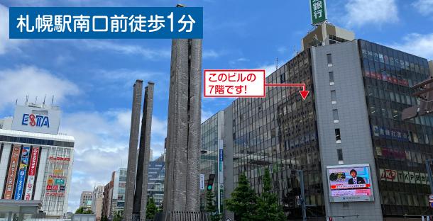 札幌駅前PPスタジオ