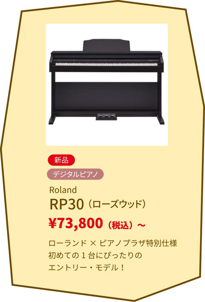 新品デジタルピアノ ローランド RP30