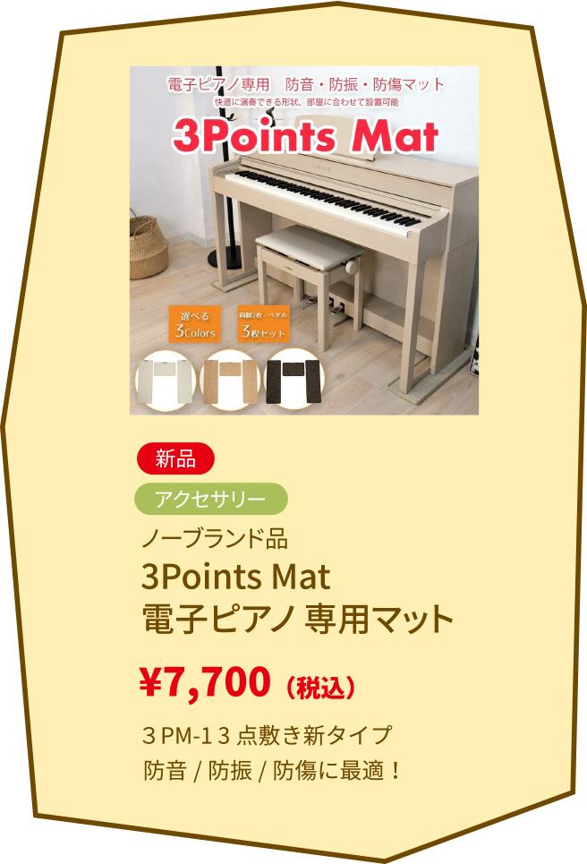 新品アクセサリー 3Points Mat 電子ピアノ 専用マット