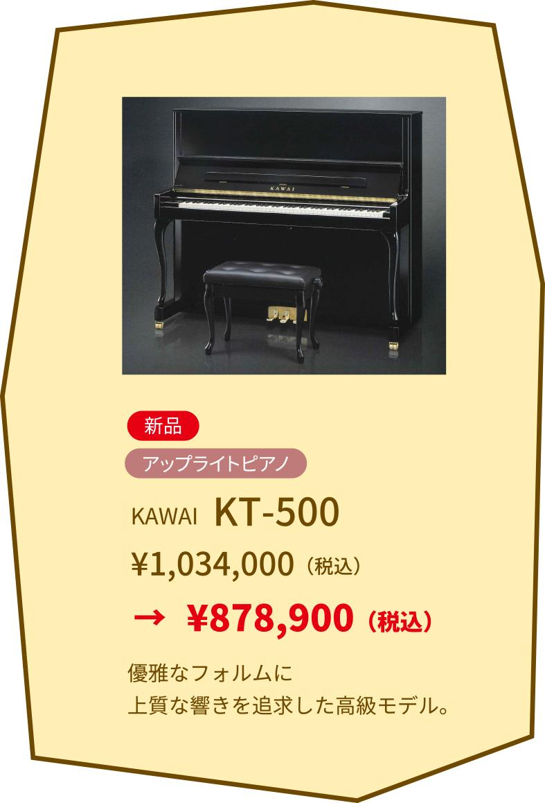 新品デジタルピアノ KAWAI KT-500