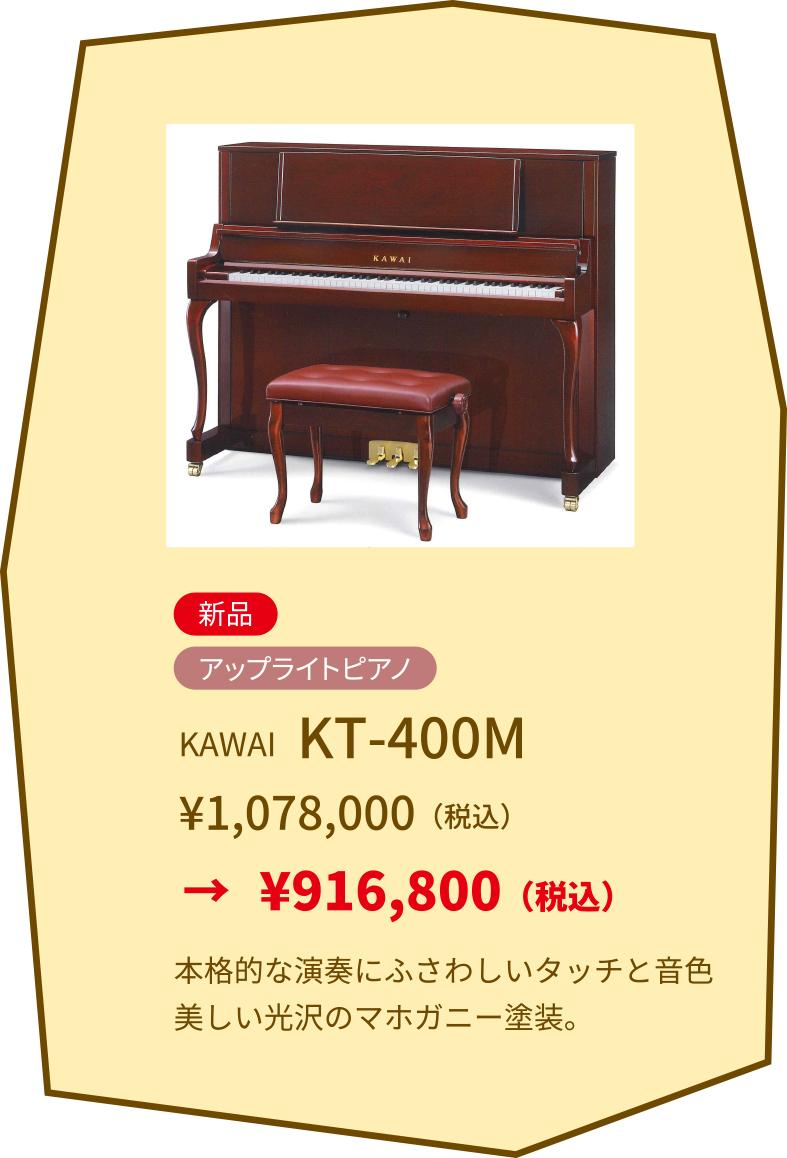 新品デジタルピアノ KAWAI KT-400M