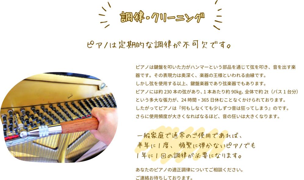 ピアノは定期的な調律が不可欠です。